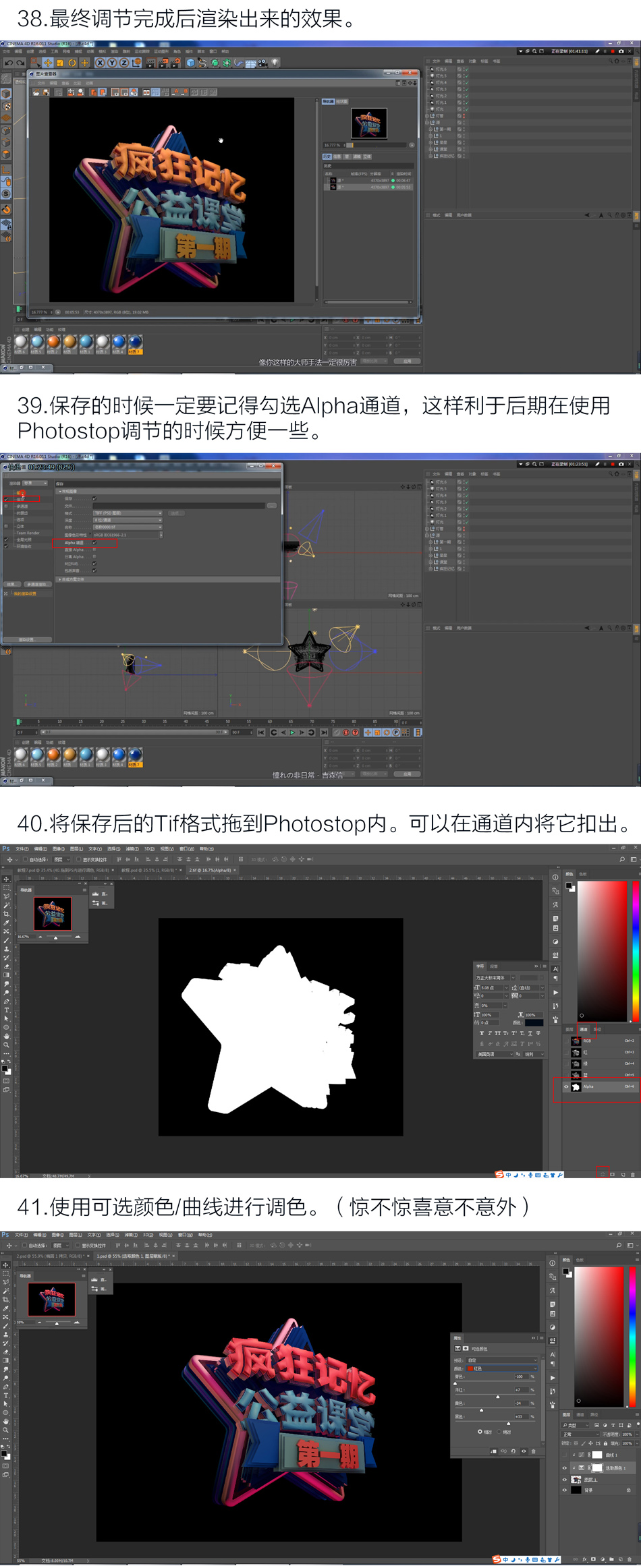 Photoshop結合C4D軟件製作絢麗的立體字