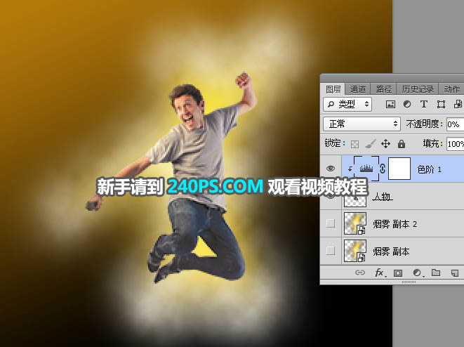Photoshop製作流暢的爆炸背景動畫效果
