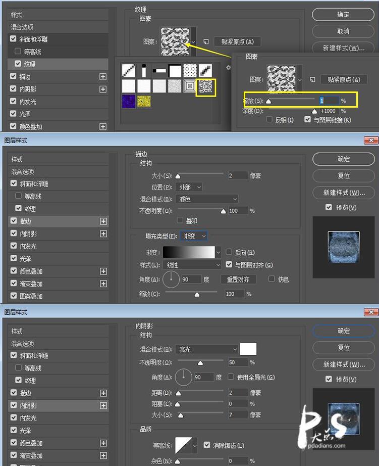 Photoshop製作藍色科技主題風格的藝術字