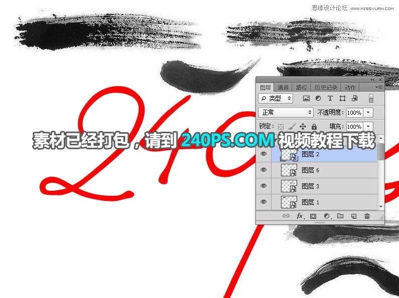 Photoshop製作中國風傳統水墨藝術字教程