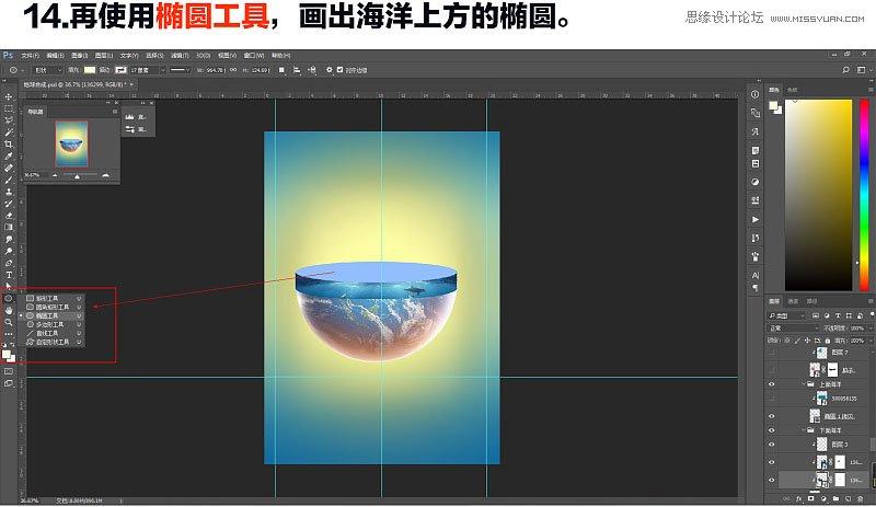 Photoshop合成絢麗多彩的創意地球效果