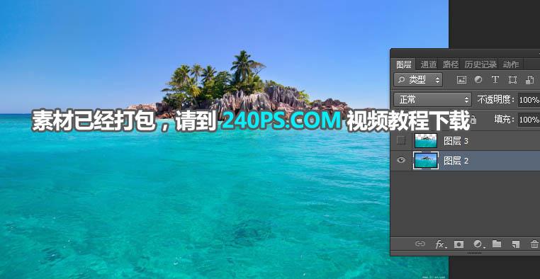 photoshop合成漂流瓶中的夏季清凉海滩场景【附素材】