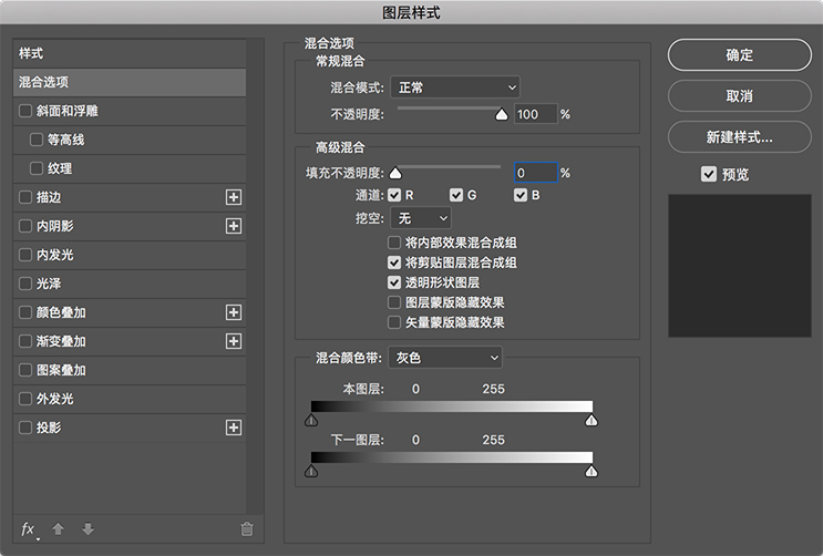 Photoshop製作手繪風格的塗鴉藝術字教程