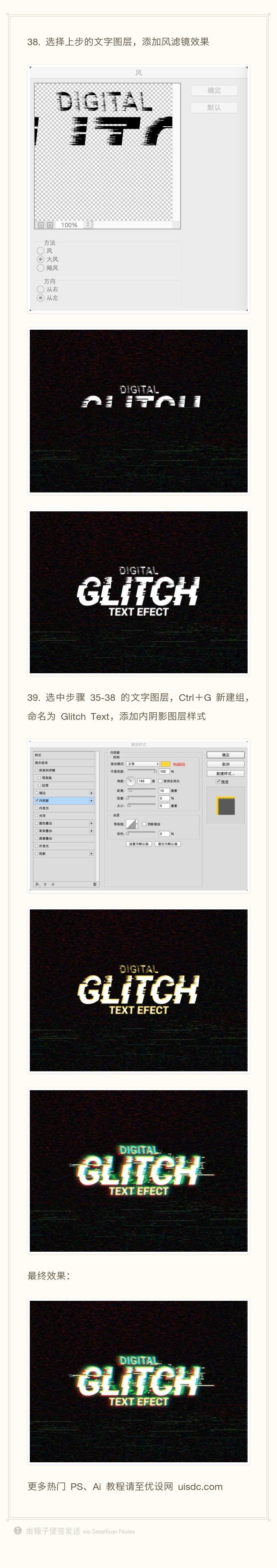 Photoshop製作顯示器故障特效的藝術字教程