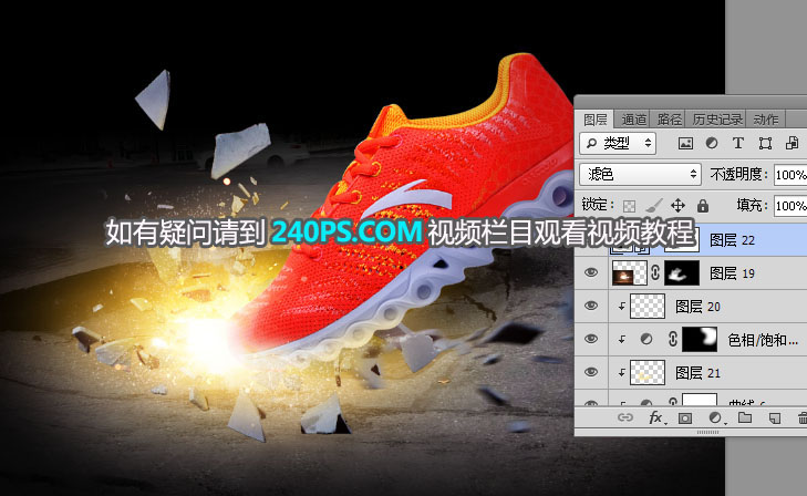 Photoshop合成創意的運動鞋宣傳海報