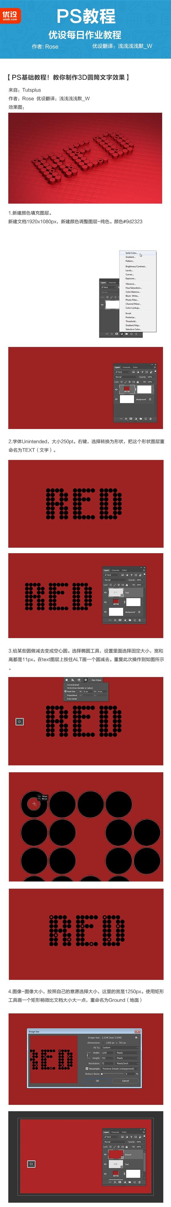 Photoshop製作超酷的點狀立體字教程