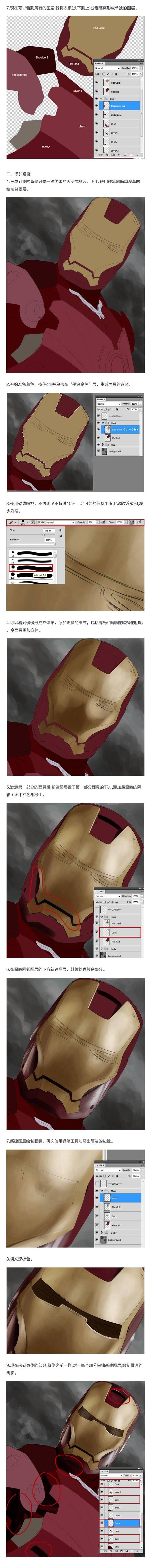 Photoshop繪製金屬質感的鋼鐵俠機器人
