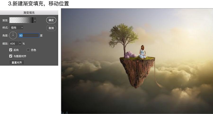 Photoshop創意合成在空中飄浮的小島