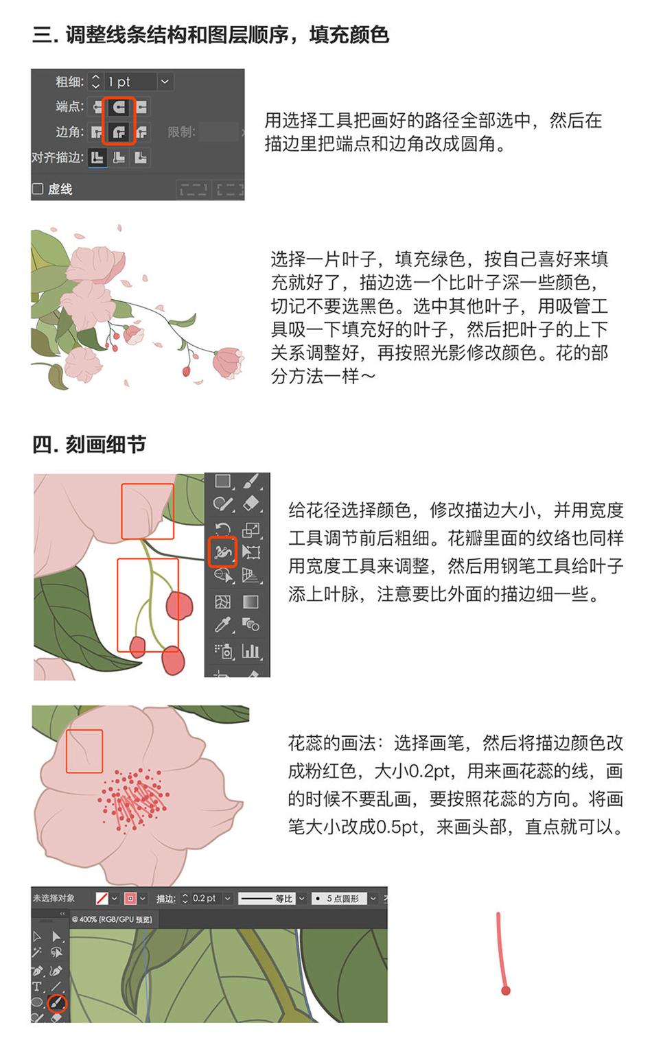 Photoshop結合AI繪製山茶花插畫教程