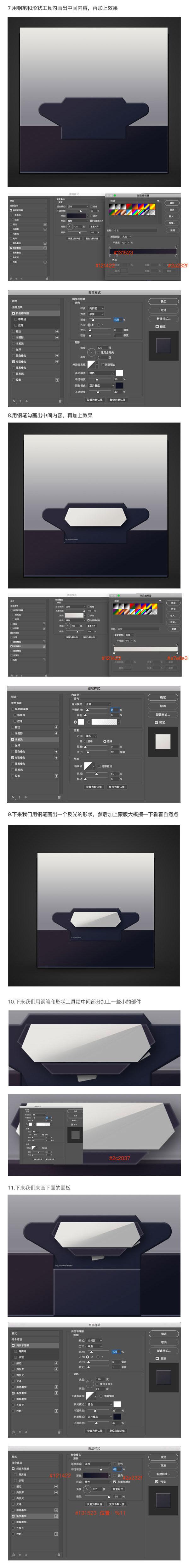 Photoshop繪製立體質感的錄音機圖標