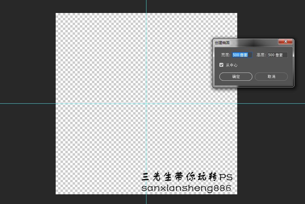Photoshop製作旋轉的八卦圖動畫教程