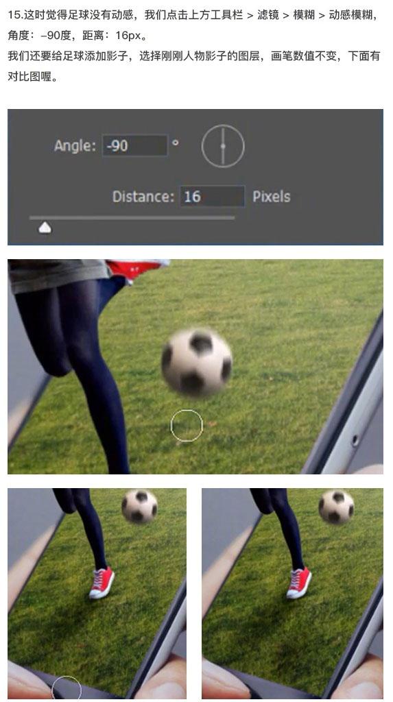 Photoshop合成站在手機中踢足球的手機海報
