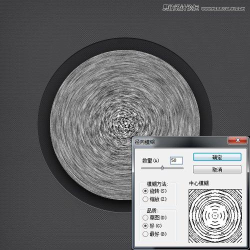 Photoshop繪製金屬拉絲風格的麥克風圖標