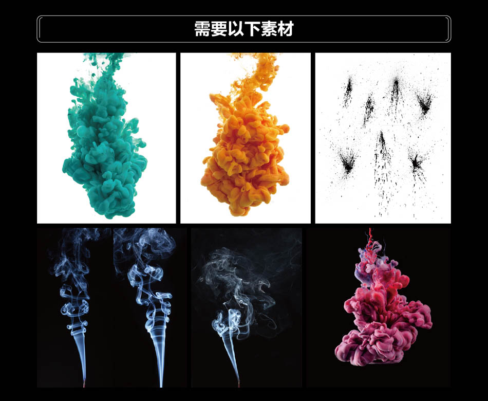 Photoshop制作液体喷溅装饰的艺术字教程,PS教程,思缘教程网