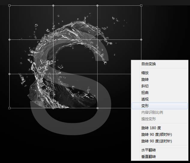 Photoshop合成創意的水火交加的藝術字