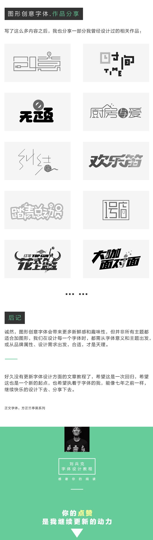 详细解析中文字体设计中图形创意的运用