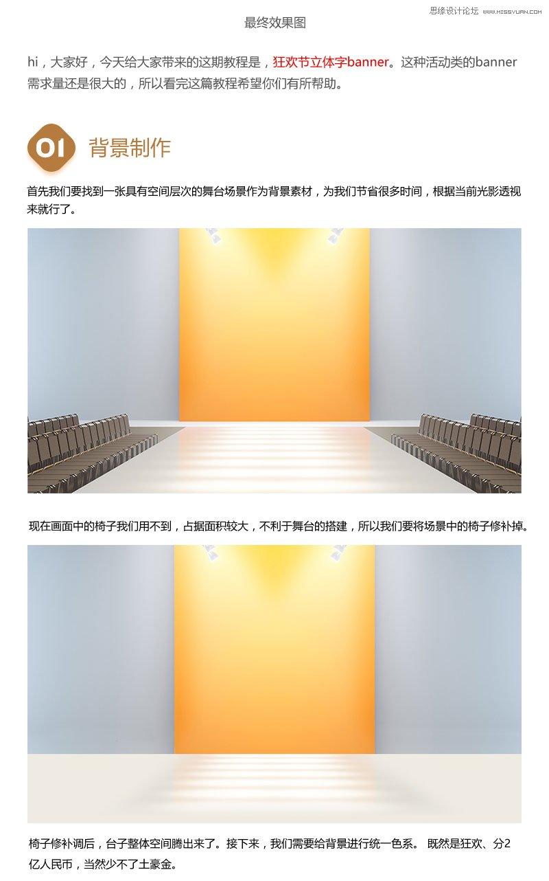 Photoshop合成3D立体字欢庆主题海报,PS教程,思缘教程网