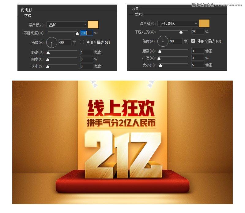 photoshop合成3d立体字欢庆主题海报(3)
