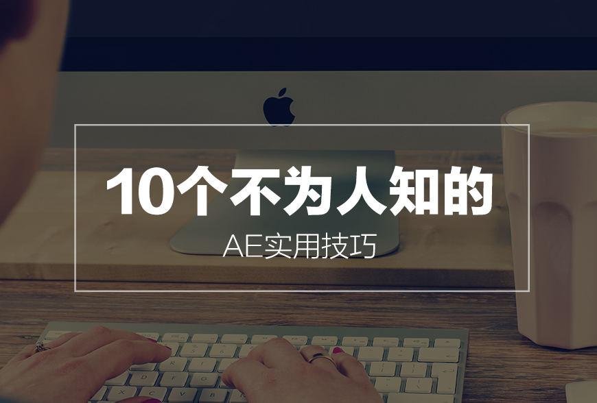 详解AE10个不为人知的实用操作技巧,PS教程,思缘教程网