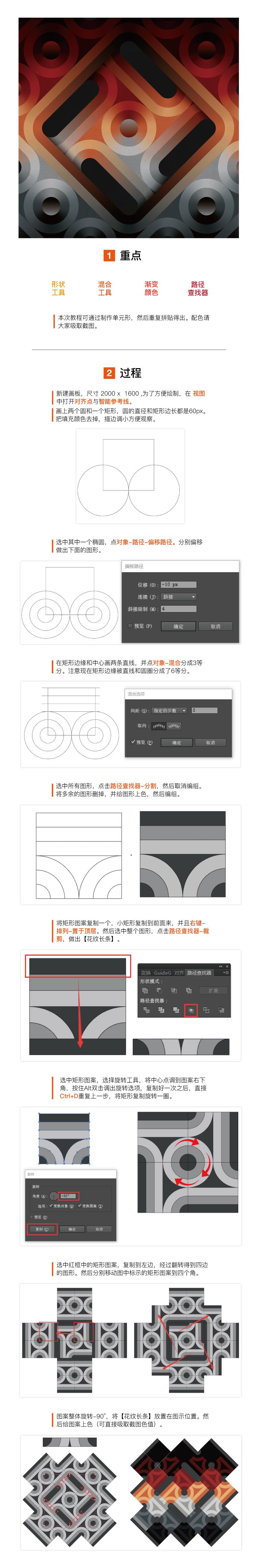Illustrator绘制软件启动页抽象插图效果,PS教程,思缘教程网