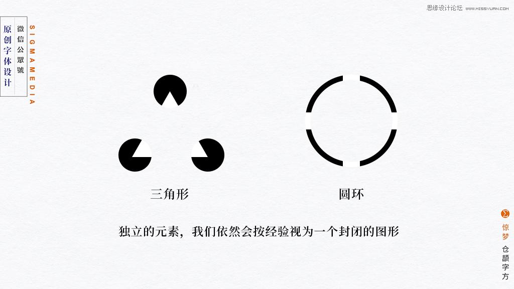 详解平面设计中字体设计完形法则的应用