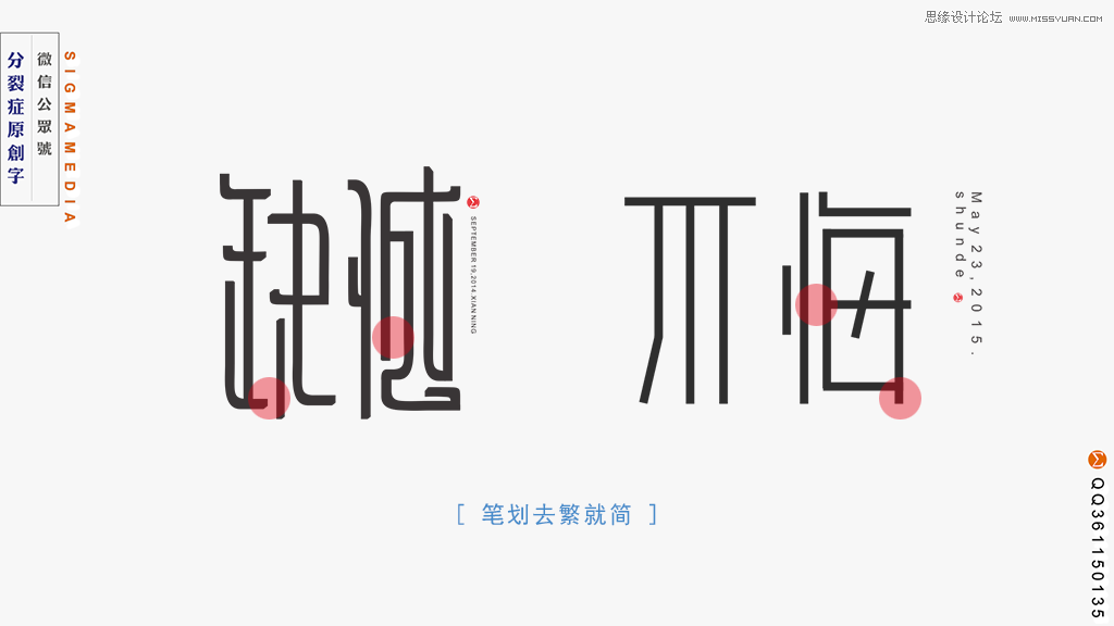 解析设计中中文字体设计的基本思路