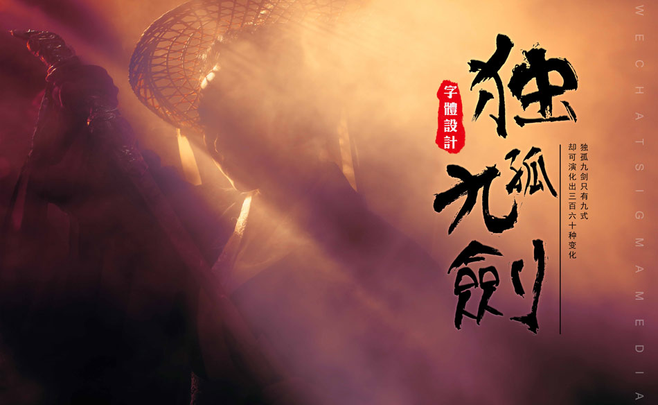 9种设计师必须学习的中文字体设计技巧,PS教程,思缘教程网