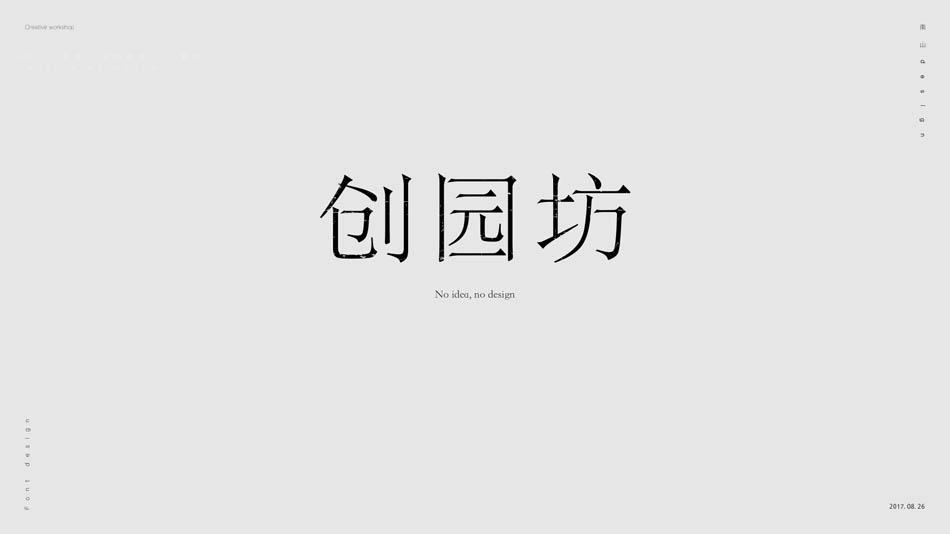 精选颓废风格的中文字体设计欣赏,PS教程,思缘教程网