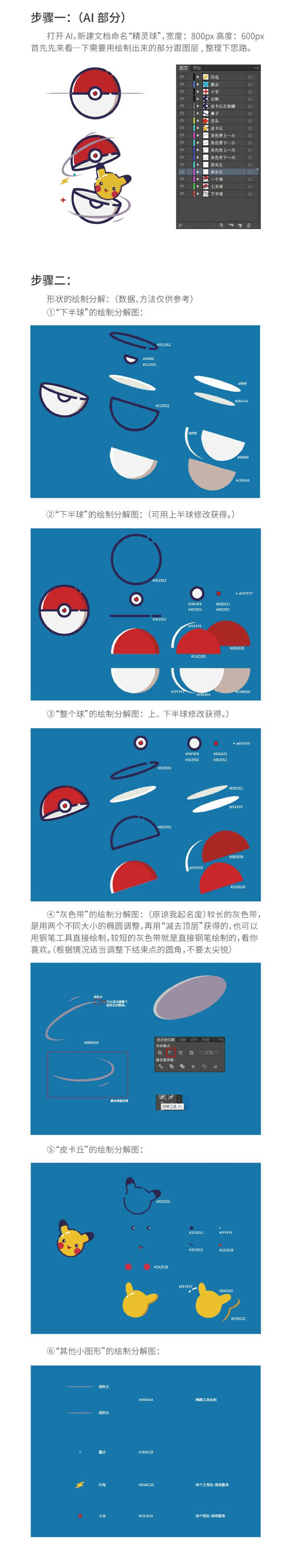 Illustrator结合AE绘制可爱的皮卡丘动画效果,PS教程,思缘教程网