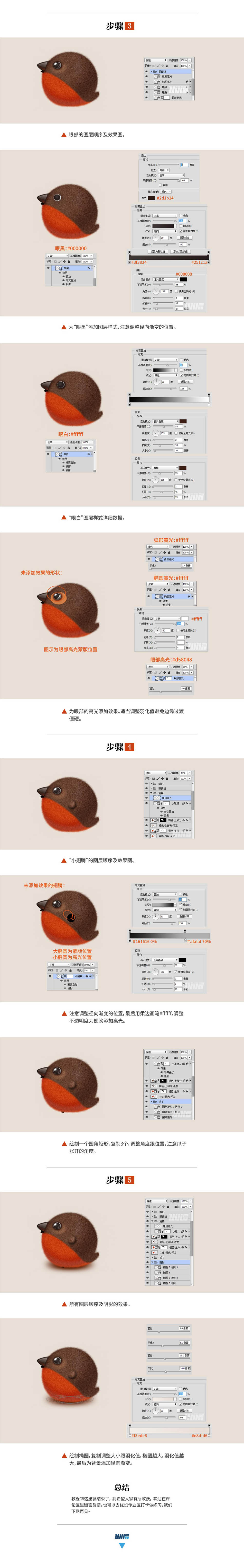 Photoshop繪製毛茸茸的可愛小鳥