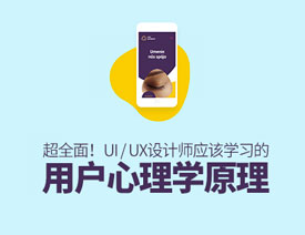 UI设计师应该学习的用户心理学原理
