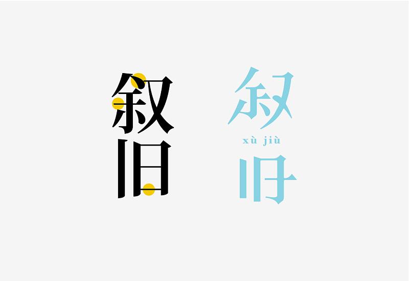设计师解读中文字体设计的断舍离
