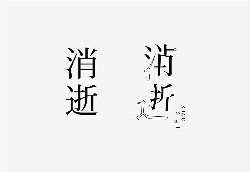 相对横竖是比较典型的笔画;拆分后其中单字的稳定性也要适当的注意