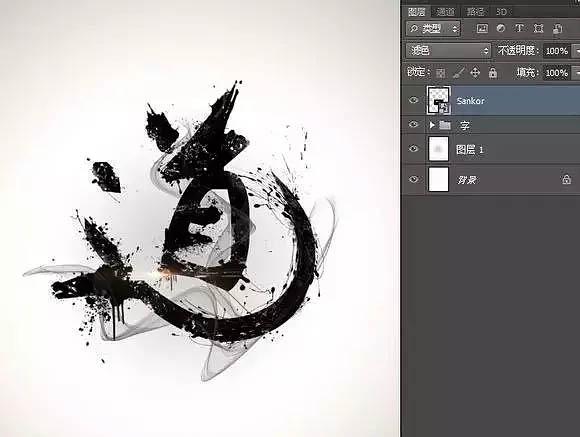 Photoshop製作水墨裝飾的毛筆字教程