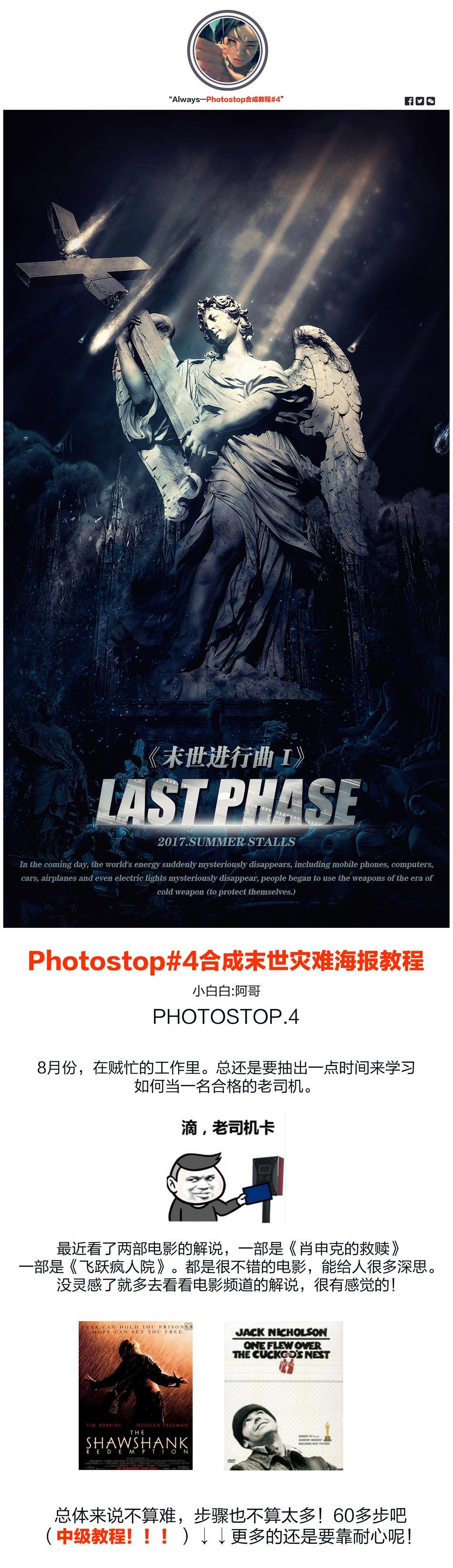Photoshop合成世界末日类电影宣传海报教程,PS教程,思缘教程网