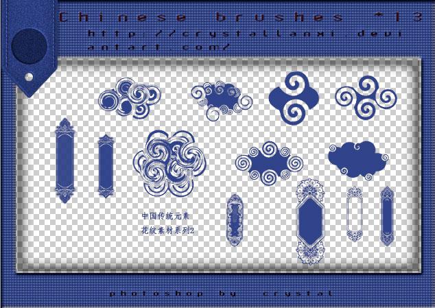 中国风传统花纹装饰PS笔刷