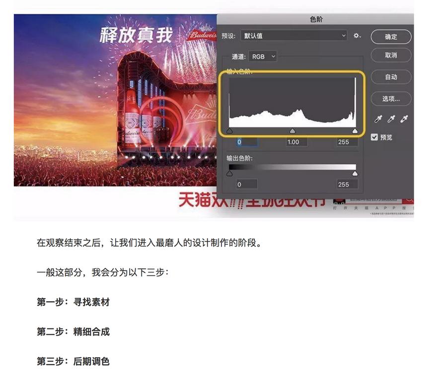 Photoshop详细解析双11全屏海报设计过程,PS教程,思缘教程网