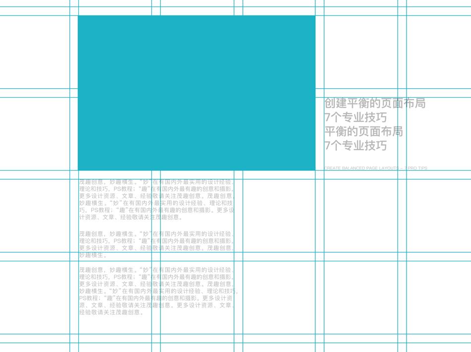 7个专业技巧轻松构建平衡的页面布局,PS教程,思缘教程网