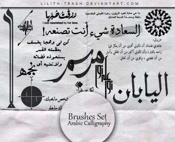 阿拉伯字体设计PS笔刷