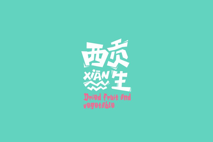 时尚的西贡XIAN生蔬果干包装设计欣赏,PS教程,思缘教程网