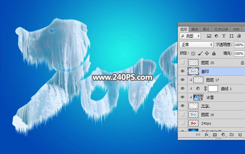 photoshop制作冬季冰冻主题特效艺术字教程