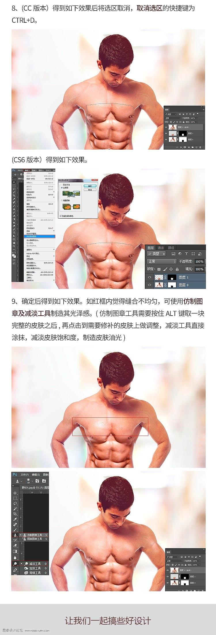 Photoshop給沒有腹肌的人像添加腹肌效果