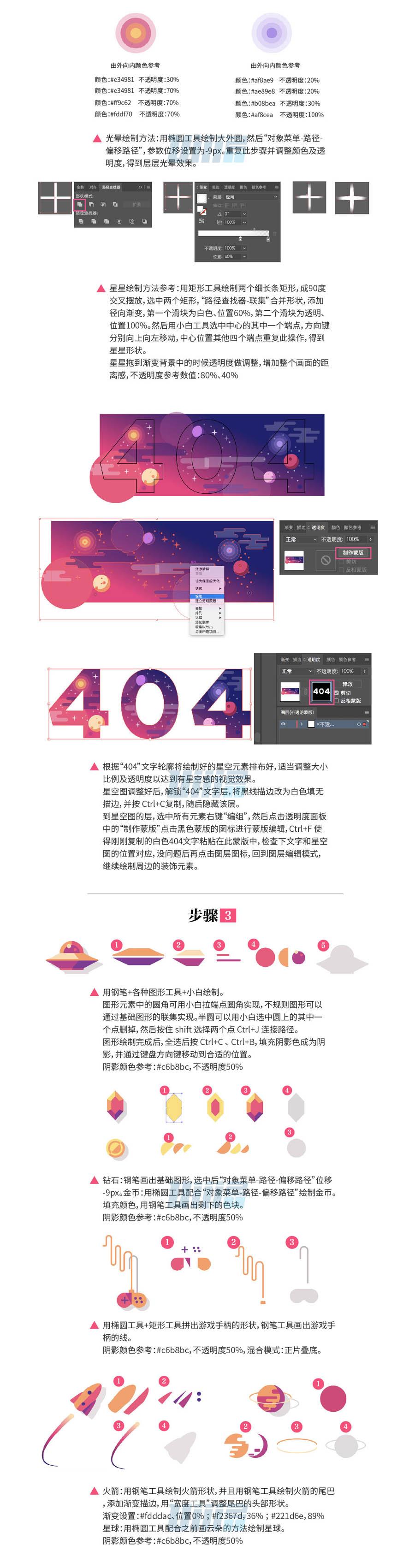 Illustrator設計時尚可愛的404插畫教程