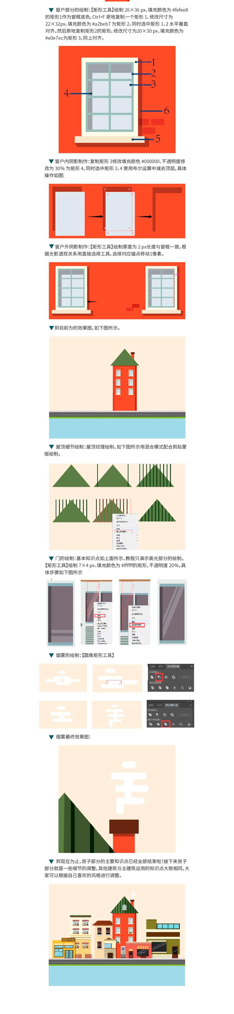 Illustrator繪製色彩清新風格的街邊場景插畫
