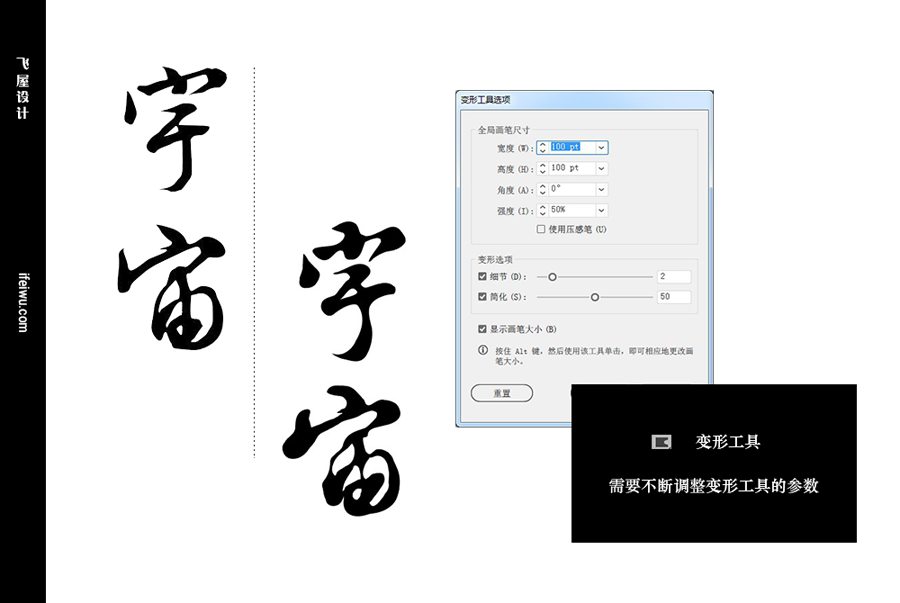 Illustrator绘制传统风格毛笔字教程,PS教程,思缘教程网