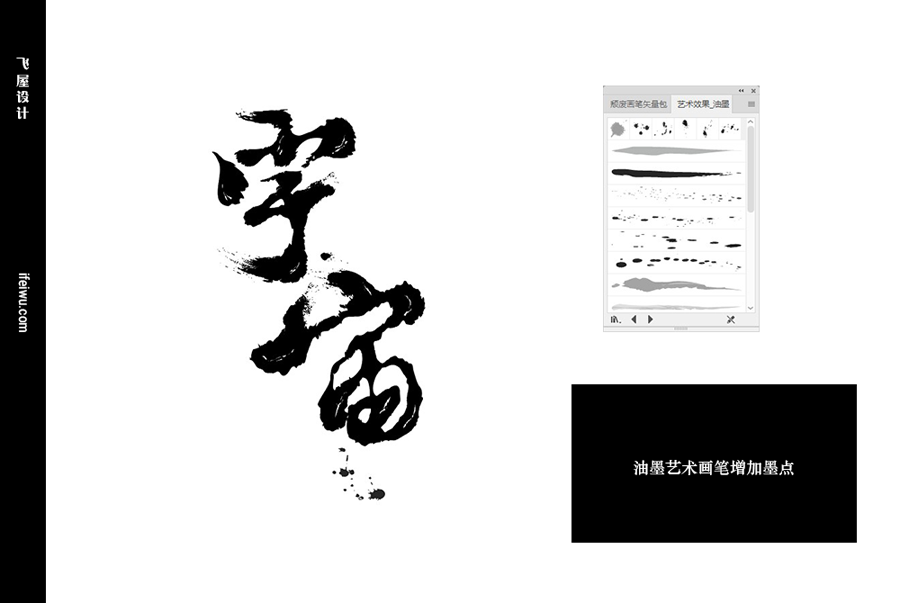 Illustrator繪製傳統風格毛筆字教程