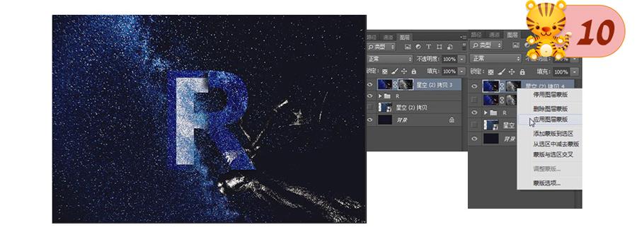 Photoshop製作被星空粒子打散特效的字體
