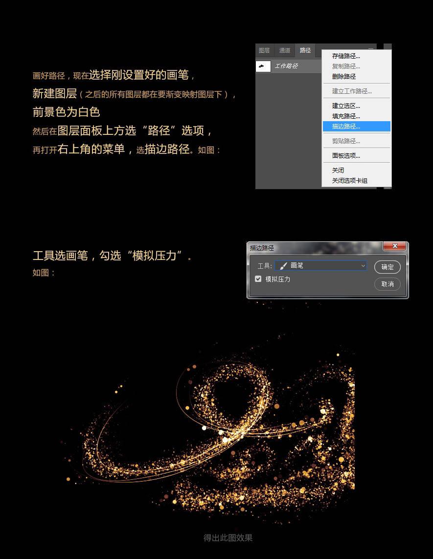 Photoshop制作由烟火组成的圣诞节字体,PS教程,思缘教程网