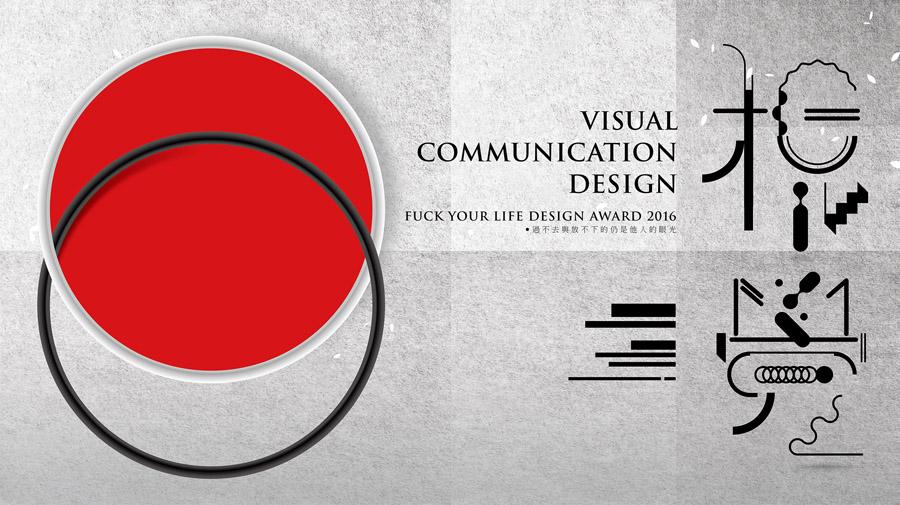 创意的图形组成的字体海报设计欣赏,PS教程,思缘教程网