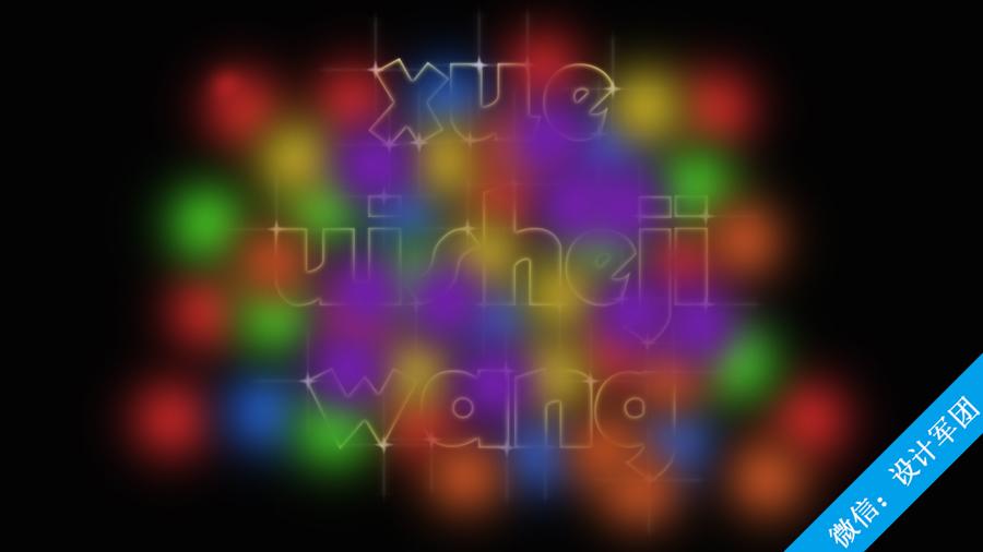 Photoshop製作霓虹發光特效的藝術字